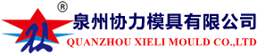 QUANZHOU XIELI MOULD CO.,LTD